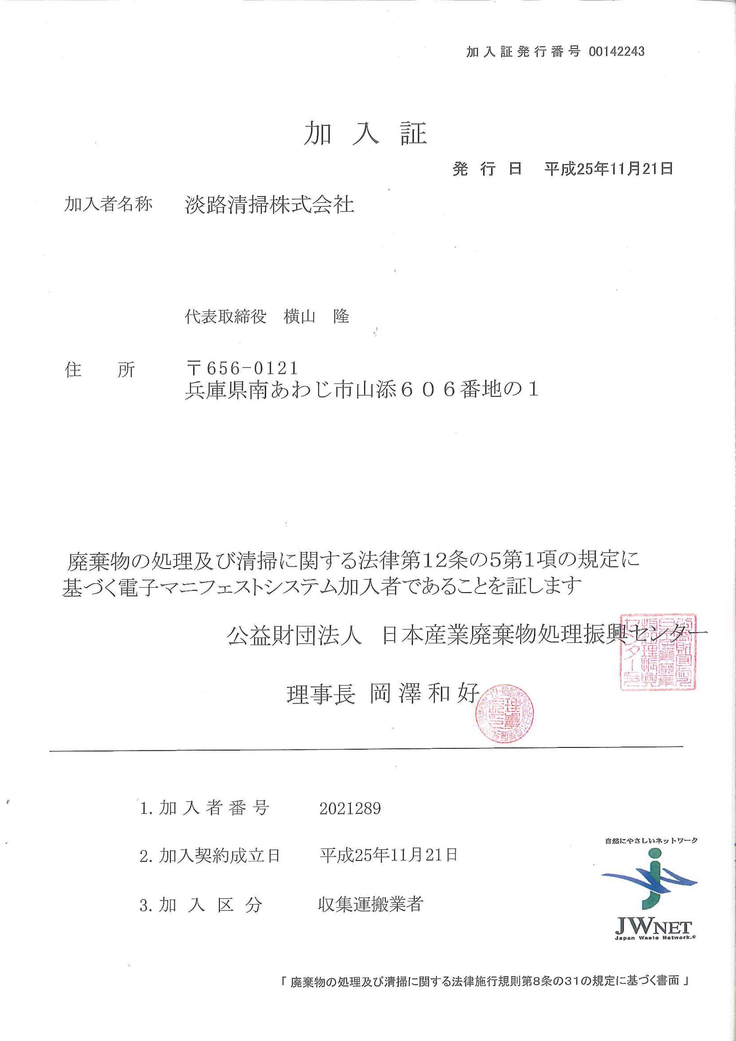 電子マニフェスト加入書 201311231_01